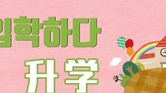 [유행어로 배우는 중국어] 설레는 3월! 입학 축하해, 중국어로?