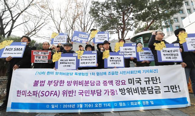 第10次韩美防卫费分担协定谈判今日起在美启动