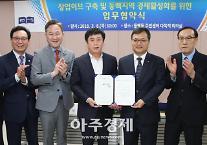 용인시, 동백 쥬네브 상가에 '벤처 허브' 조성