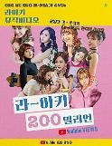 .TWICE热曲《Likey》MV播放量破2亿.
