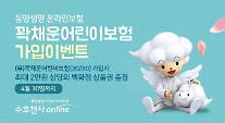 동양생명, 어린이보험 가입고객 상품권 이벤트 진행