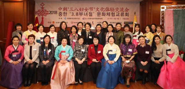 """2018中韩""""三八妇女节""""文化体验交流会在首尔举行"""