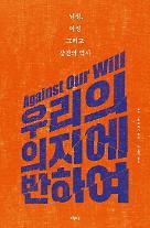 [새책]우리의 의지에 반하여..me too 운동 페미니즘 고전
