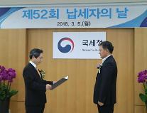 이경민 민앤지 대표, '제52회 납세자의 날' 장관 표창 수상