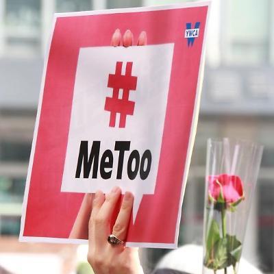 #me too는 꽃보다 아름다워