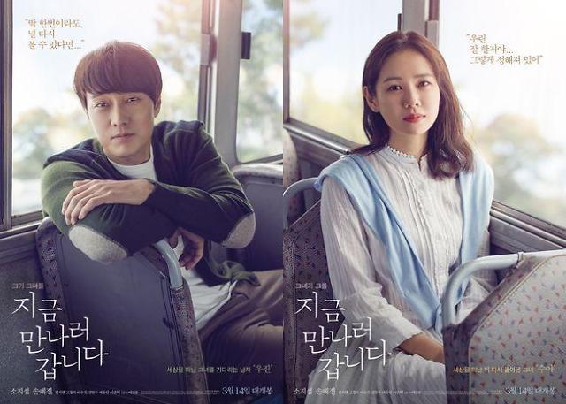 韩国影院弥漫春日气息 本月浪漫爱情电影轮番登场