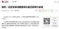 """중국 언론, 김정은·트럼프 만남 성사 신속 보도…""""북·미 간 대사건"""""""