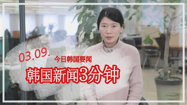 [韩国新闻3分钟] 今日韩国要闻 0309