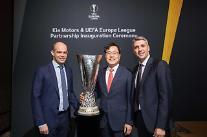 起亜車、UEFAヨーロッパリーグ後援締結
