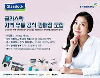 삼광글라스, 글라스락 지역 공식 판매점 공개 모집