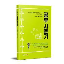 [신간] 공부하기 싫을 때 읽으면 좋은 책 '공부 사춘기'