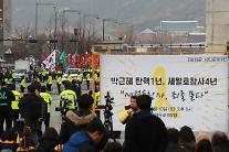 박근혜 파면 1년, 시청역 '태극기 집회'-대학로 '적폐청산 촉구'