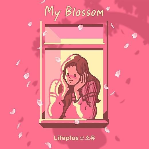 昭宥新曲《My Blossom》今晚公开 充满春天浪漫感性