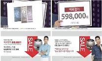 홈쇼핑 3사, '가짜 영수증'으로 시청자 기만…과징금 위기