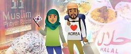 .首尔为访韩穆斯林游客增设祷告室 或于今夏正式运营.