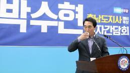 .共同民主党劝诫朴洙贤放弃忠南知事竞选.