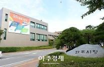 파주시, 재정집행 최우수 기관 선정
