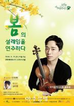 현대약품, 105회 아트엠콘서트 개최…윤동환 바이올리니스트 공연