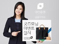 대신증권 '굿즈모닝 이벤트' 5월 말까지 진행