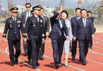 [전문] 문재인 대통령 경찰대생 및 간부후보생 합동임용식 축사