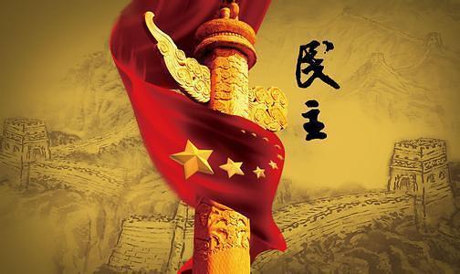 中国新型政党制度带给世界的启示