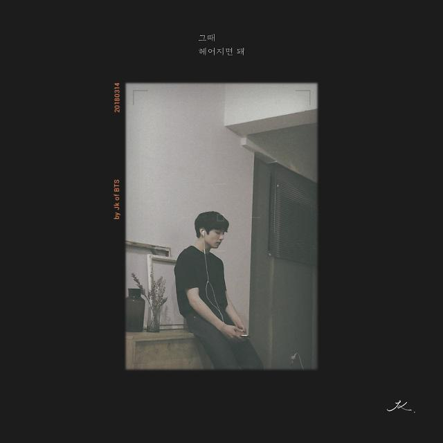 BTS' Jungkook drops cover of Roy Kim's 'Only Then'
