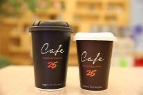 GS25 원두커피 '카페25', 누적 1억잔 판매…1분에 85잔 불티