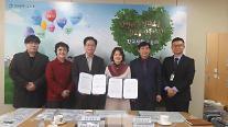 인천시교육청,인천지역사회교육협의회와 양성평등 여건 조성을 위한 업무협약 체결