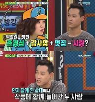박칼린, 18세 연하 최재림과의 열애설 '종지부'···방송에서 최재림이 밝힌 속내는?