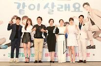 [AJU★종합] 유동근x장미희 '같이 살래요', '황금빛 내 인생' 기운 받고 KBS 주말 명성 이을까