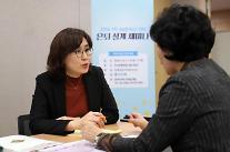 우리은행, '웰리치100 은퇴설계 세미나' 개최