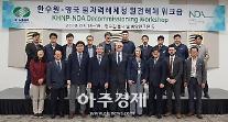 한수원, 英 원자력해체청과 '원전해체' 워크숍 개최