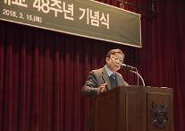 울산대, 개교 48주년 기념식 열려...'지역거점대학 입증'
