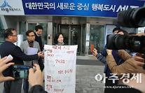 이춘희 세종시장 발언 겨냥… 시민사회단체 성명서 준비중에 돌연 포기