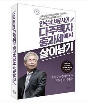 [아주책 신간] 안수남 세무사의 다주택자 중과세에서 살아남기, 퍼스트 스타트업