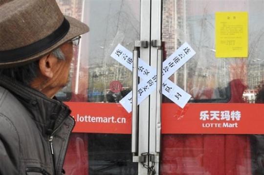 中国乐天玛特抛售取得进展 利群集团正进行实地考察