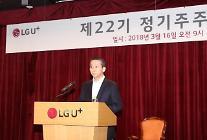 LG유플러스, 드론 신성장 동력으로…주주총회 개최