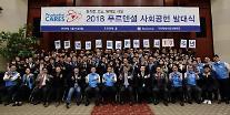 푸르덴셜생명 사회공헌위원회 10주년 기념 발대식 개최