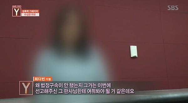 궁금한 이야기Y 제자 성폭행으로 실형받은 문교수, 일상생활 중?…증인 피해자 취한 척하는 것