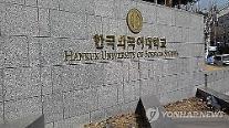한국외대 미투 가해 의혹 교수 사망,자택서 시신으로 발견..조민기 이어 또?