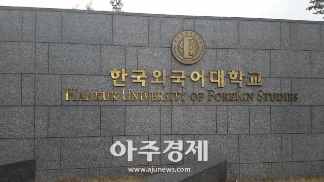 """한국외대,미투 가해 의혹 교수 사망에 충격ㆍ당황""""슬프지만 무책임"""""""