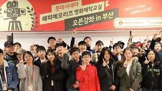 [영화가 소식] 롯데시네마, 미래 영화인 위한 오픈강좌 진행