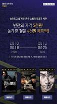 [영화가 소식] 메가박스, 내일(19일)부터 '한국 스릴러 대표작' 기획전 진행