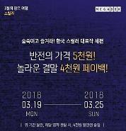 [영화가 소식] 메가박스, 내일(19일)부터 한국 스릴러 대표작 기획전 진행