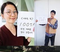 사라진 밤 100만 돌파…김희애X김강우X김상경 특급 감사 인증샷