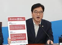 """우원식 """"문재인 대통령 개헌안 발의 26일로 미뤄 달라"""""""