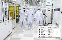 '삼성·SK하이닉스' 지난해 반도체 시장 점유율 20% 첫 돌파