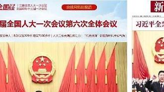중국 시 주석-왕 부주석 선출...관영언론 찬양론, 명보 '시황제 체제'