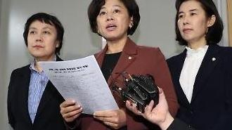 민주당, 성폭력 신고상담센터 3개월간 운영…전문가 상담 진행