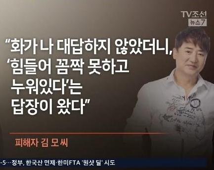 36년 전 이영하에게 성추행 TV조선, 미투 보도